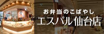 お弁当のこばやしエスパル 仙台店